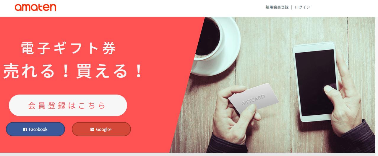 アカウント登録済のAmazonギフト券でも買取可能なサイト【amaten】