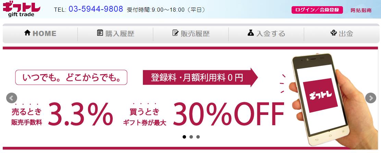 アカウント登録済のAmazonギフト券でも買取可能なサイト【ギフトレ】
