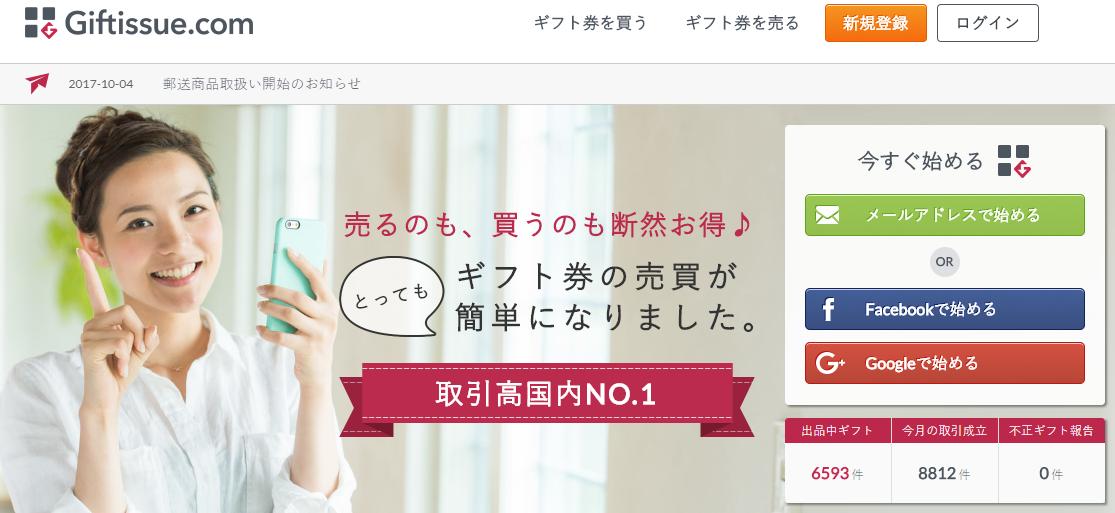 アカウント登録済のAmazonギフト券でも買取可能なサイト【Giftissue】