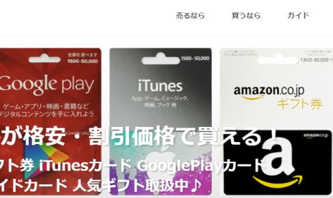 ギフルでAmazonギフト券を購入する手順、方法