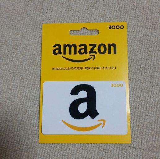 現金で購入するならカードタイプのアマゾンギフト券