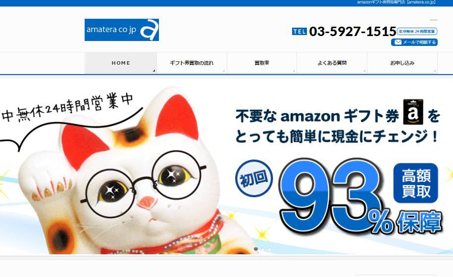 24時間営業のアマゾンギフト券買取サイトのアマテラ