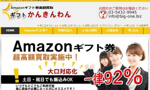 ギフトかんきんわんはアマゾンギフト券の買取サイト