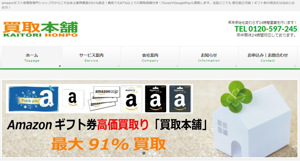 アカウント登録済のAmazonギフト券でも買取可能なサイト【買取本舗】
