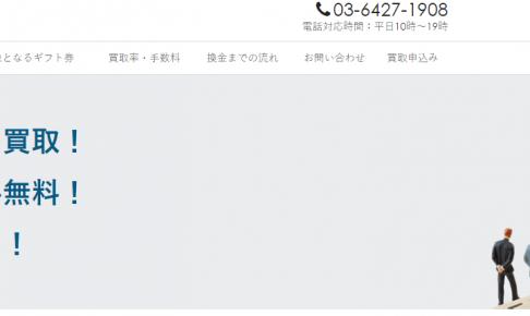 アカウント登録済のAmazonギフト券でも買取可能なサイト【ギフト券買取ウィング】