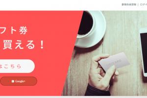 【体験談】アマテンはお得にAmazonギフト券を販売・購入できるサイト