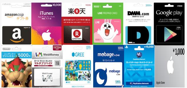 アマプライムで買取可能なギフト券は16種類