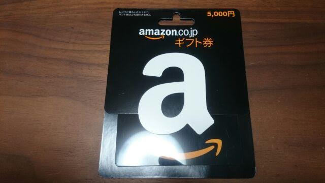 Amazonギフト券現金化の注意点